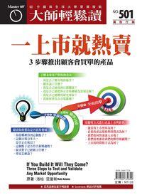 大師輕鬆讀 2013/08/07 [第501期]:一上市就熱賣
