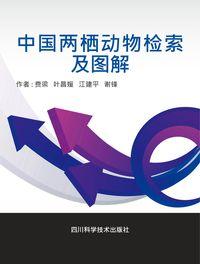 中國兩棲動物檢索及圖解