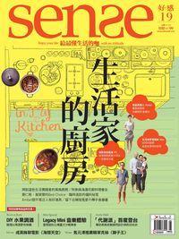 Sense好感 [第19期]:生活家的廚房