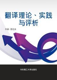 翻譯理論、實踐與評析