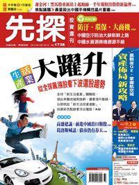 先探投資週刊 2013/08/10 [第1738期]:生活產業大躍升