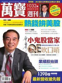 萬寶週刊 2013/08/12 [第1032期]:熱錢拚美股