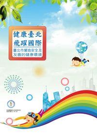 健康臺北,飛躍國際:臺北市營造安全及友善的健康環境