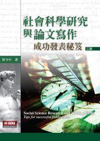 社會科學研究與論文寫作:成功發表秘笈