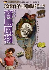 臺灣百年生活圖錄. 第一輯, 廣告時代. 第肆冊, 寶島風物