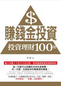 賺錢金投資:投資理財100招