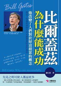比爾蓋茲為什麼能成功:他改變了人們對於財富積累的概念