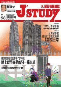 留日情報雜誌 [第86期]:從頭開始認識專門學校 踏上留學圓夢的另一條大道