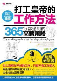 打工皇帝的工作方法:365行都適用的高薪策略