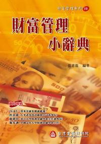 財富管理小辭典