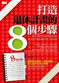 打造退休計畫的8個步驟