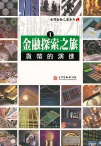 金融探索之旅. (1), 貨幣的演進