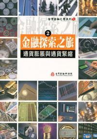 金融探索之旅. (2), 通貨膨脹與通貨緊縮