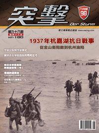突擊雜誌Der Sturm [第98期]:1937年杭嘉湖抗日戰事