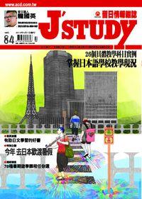 留日情報雜誌 [第84期]:26個具體教學科目實例 掌握日本語學校教學現況