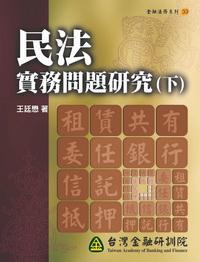 民法實務問題研究. 下冊