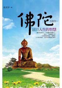 佛陀告訴你感悟人生的智慧
