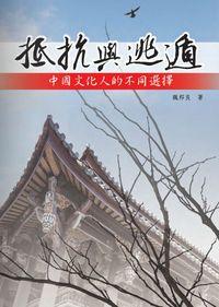 抵抗與逃遁:中國文化人的不同選擇