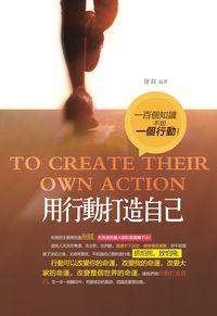 用行動打造自己:一百個知識不如一個行動