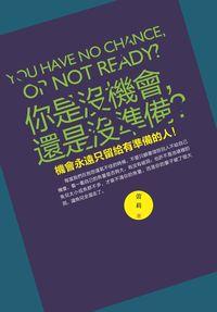 你是沒機會,還是沒準備?:機會永遠只留給有準備的人!