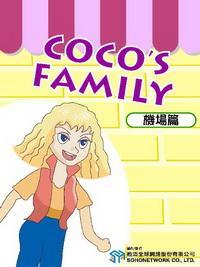 Coco's family [有聲書], 機場篇