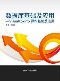 數據庫基礎及應用:VisualFoxPro操作基礎及應用