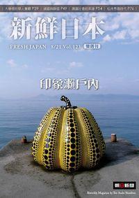 新鮮日本 [中日文版] 2013/08/21 [第123期] [有聲書]:印象瀨戶內