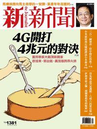 新新聞 2013/08/22 [第1381期]:4G開打 4兆元的對決