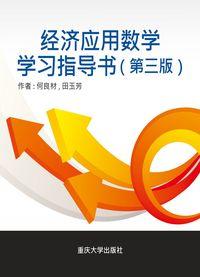 經濟應用數學學習指導書