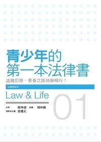 青少年的第一本法律書:遠離犯罪, 青春之路快樂暢行!