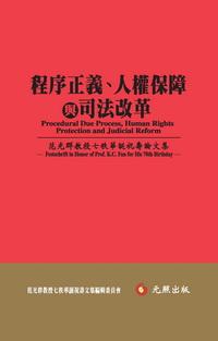 程序正義、人權保障與司法改革:范光群教授七秩華誕祝壽論文集