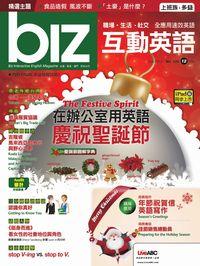 biz互動英語 [第120期] [有聲書]:在辦公室用英語慶祝耶誕節