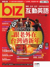 biz互動英語 [第121期] [有聲書]:跟老外在臺灣過新年