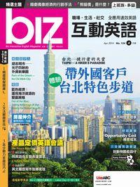 biz互動英語 [第124期] [有聲書]:帶外國客戶體驗台北特色步道