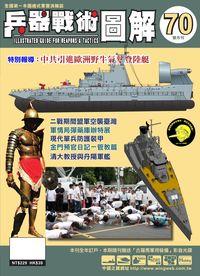 兵器戰術圖解 [第70期]:中共引進歐洲野牛氣墊登陸艇