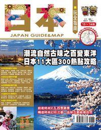 日本玩全指南. 13