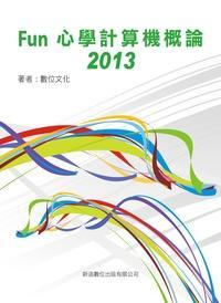 Fun心學計算機概論2013