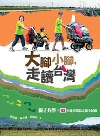 大腳小腳,走讀台灣:親子共學,93天徒步環島之旅全紀錄