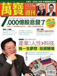 萬寶週刊 2013/09/02 [第1035期]:7,000億股息發了