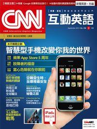 CNN互動英語 [第156期] [有聲書]:智慧型手機改變你我的世界