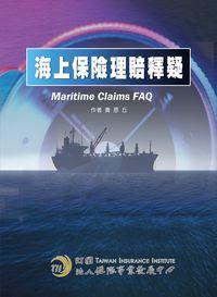 海上保險理賠釋疑