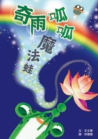 奇雨呱呱魔法蛙