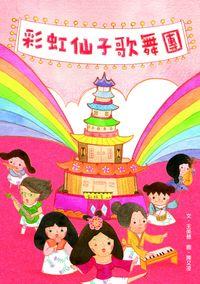 彩虹仙子歌舞團
