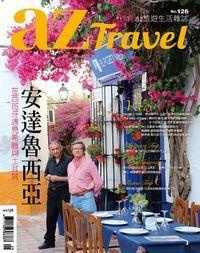 AZ旅遊生活 [第126期]:安達魯西亞 在西班牙遇見希臘與土耳其