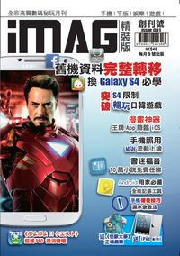 iMAG精裝版. issue001