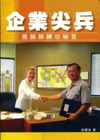 企業尖兵:推銷師練功秘笈