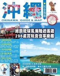 沖繩玩全指南.