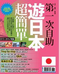 第一次自助遊日本超簡單. 13'-14'版