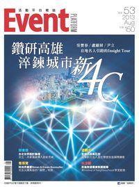 活動平台雜誌 [第53期]:鑽研高雄 淬鍊城市新4C