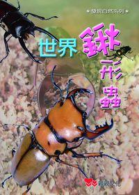 世界鍬形蟲
